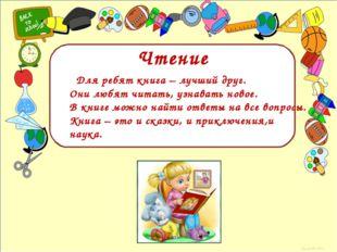 Мусатова О.Ю. Чтение Для ребят книга – лучший друг. Они любят читать, узнават