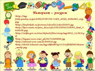 Интернет – ресурсы http://img-fotki.yandex.ru/get/6506/47407354.71d/0_eb3d2_8