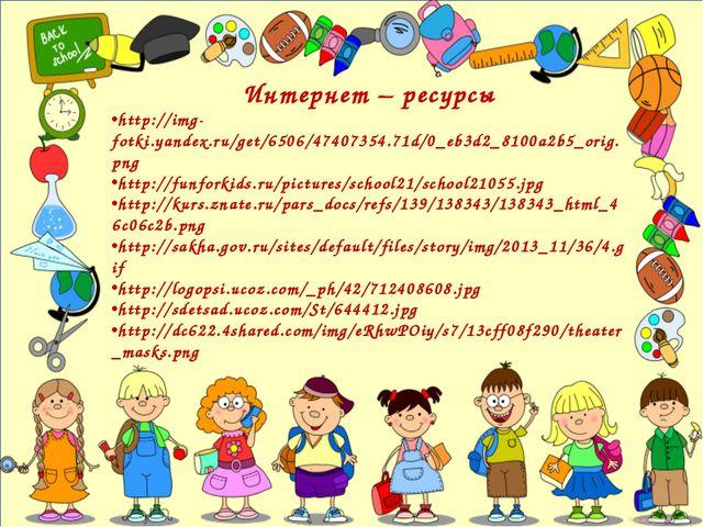 Интернет – ресурсы http://img-fotki.yandex.ru/get/6506/47407354.71d/0_eb3d2_8...