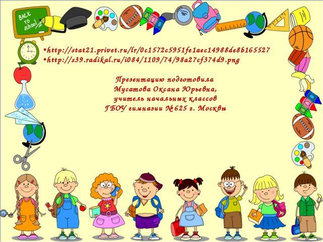 http://stat21.privet.ru/lr/0c1572c5951fe1aec14988de8b165527 http://s39.radika...