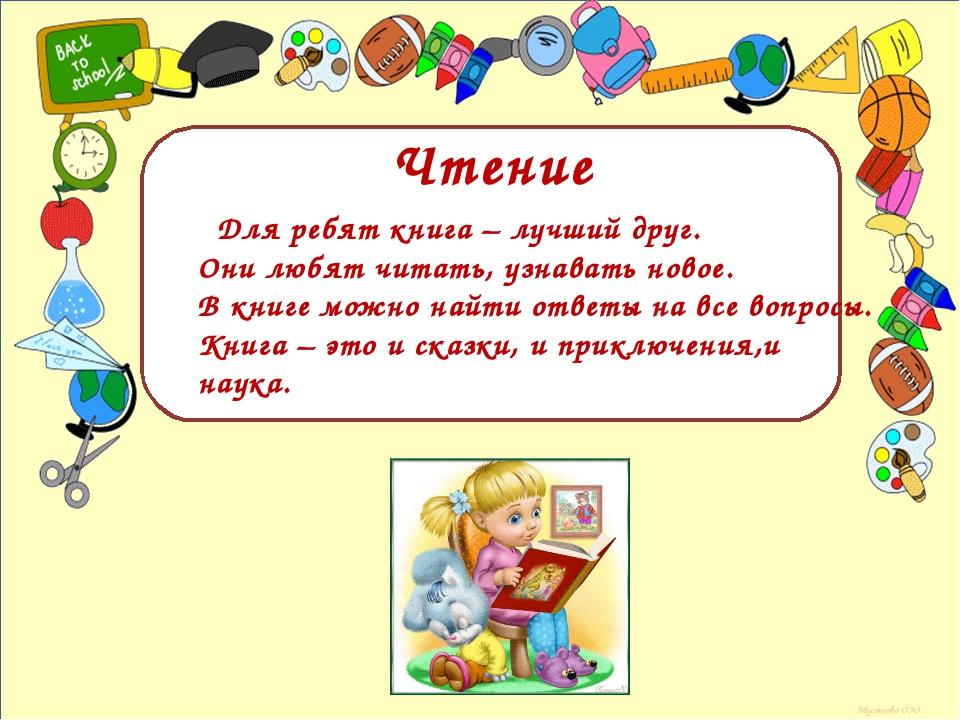 Мусатова О.Ю. Чтение Для ребят книга – лучший друг. Они любят читать, узнават...