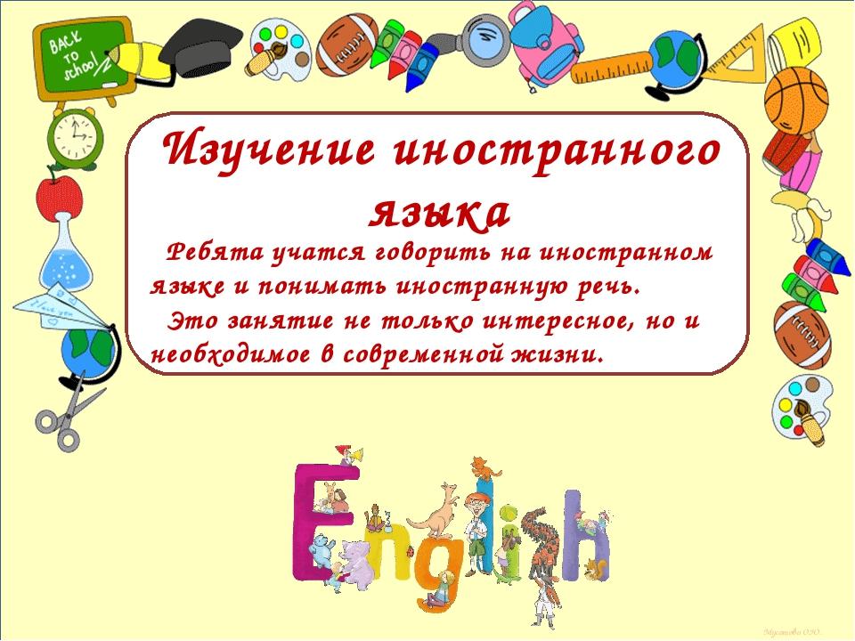 Мусатова О.Ю. Изучение иностранного языка Ребята учатся говорить на иностранн...