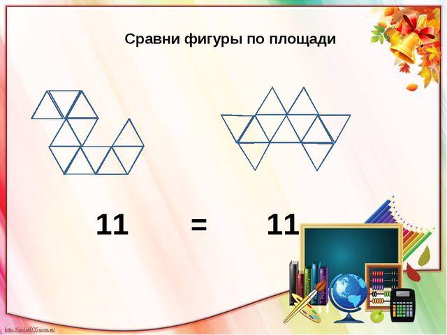 11 11 = Сравни фигуры по площади