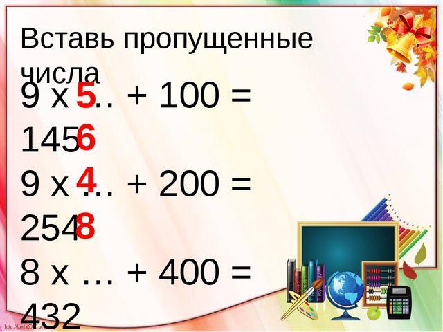 Вставь пропущенные числа 9 х … + 100 = 145 9 х … + 200 = 254 8 х … + 400 = 43...
