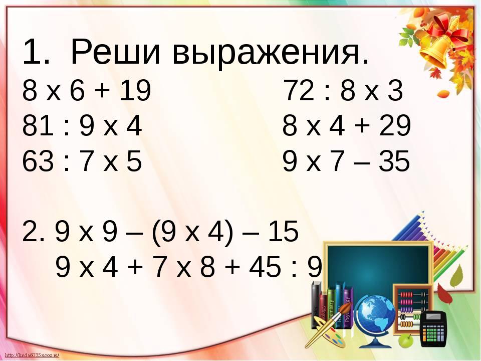 Реши выражения. 8 х 6 + 19 72 : 8 х 3 81 : 9 х 4 8 х 4 + 29 63 : 7 х 5 9 х 7...