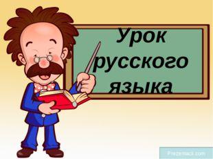 Урок русского языка Prezentacii.com