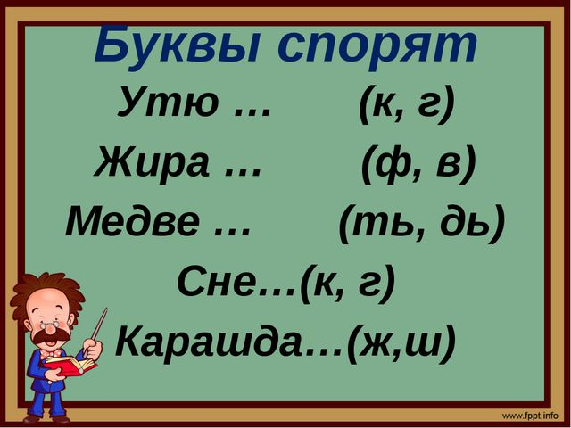 Буквы спорят Утю … (к, г) Жира … (ф, в) Медве … (ть, дь) Сне…(к, г) Карашда…(...