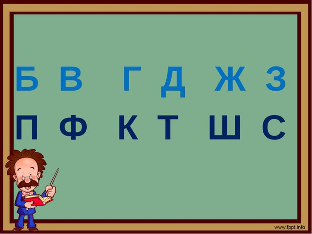 Б В Г Д Ж З П Ф К Т Ш С