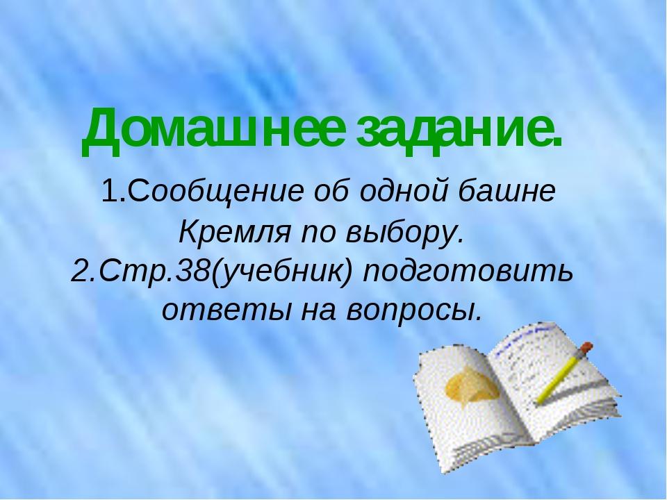 Домашнее задание. 1.Сообщение об одной башне Кремля по выбору. 2.Стр.38(учебн...