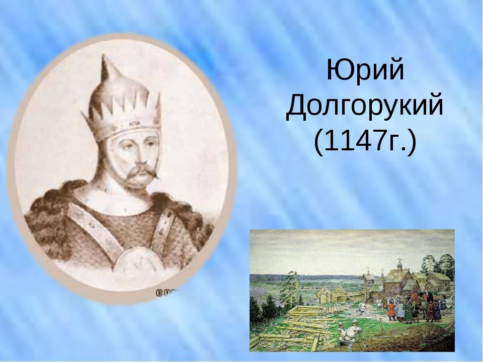 Юрий Долгорукий (1147г.)