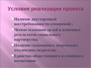 Условия реализации проекта Наличие двусторонней восстребованности отношений ;