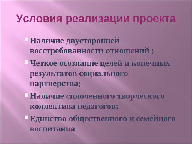 Условия реализации проекта Наличие двусторонней восстребованности отношений ;...