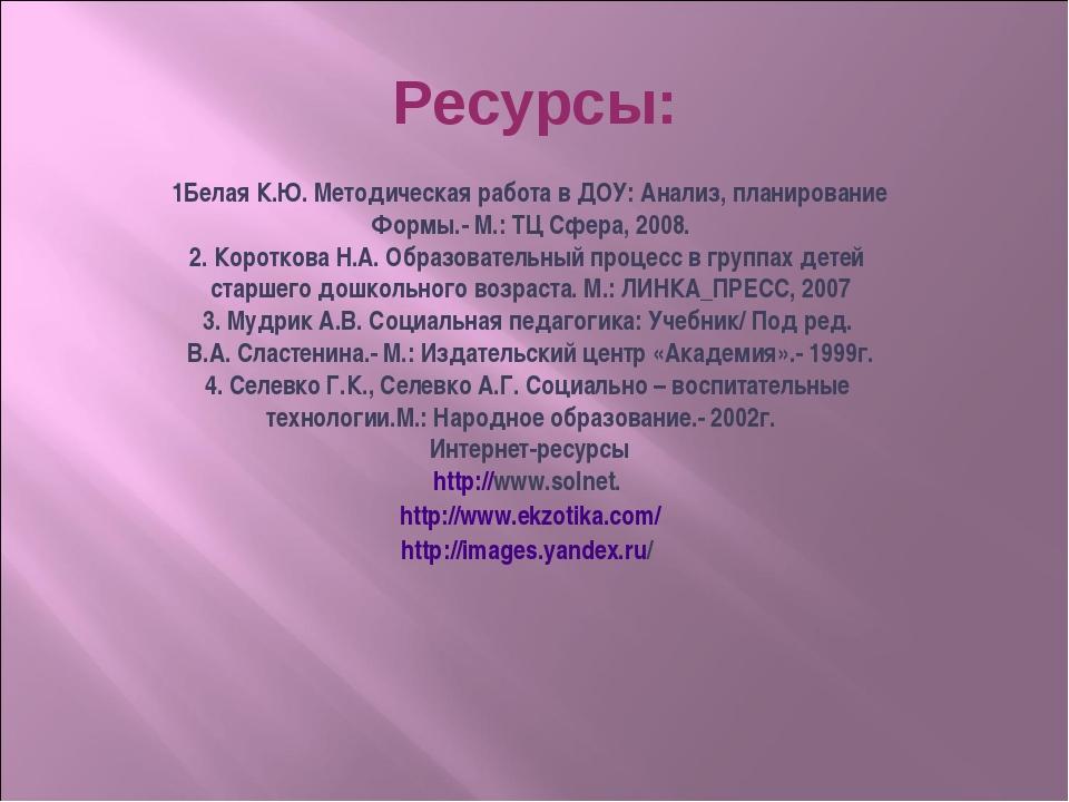 Ресурсы: 1Белая К.Ю. Методическая работа в ДОУ: Анализ, планирование Формы.-...