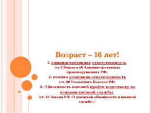 Возраст – 16 лет! 1. административная ответственность (ст.2 Кодекса об Админи