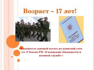 Возраст – 17 лет! Обязанность юношей встать на воинский учет (ст. 9 Закона РФ
