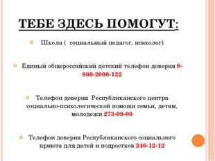 ТЕБЕ ЗДЕСЬ ПОМОГУТ: Школа ( социальный педагог, психолог) Единый общероссийск