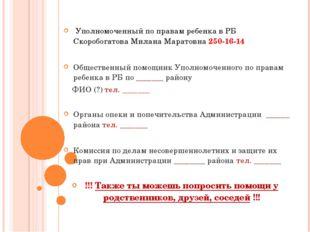 Уполномоченный по правам ребенка в РБ Скоробогатова Милана Маратовна 250-16-