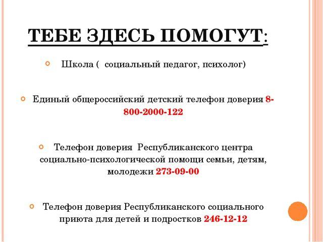 ТЕБЕ ЗДЕСЬ ПОМОГУТ: Школа ( социальный педагог, психолог) Единый общероссийск...