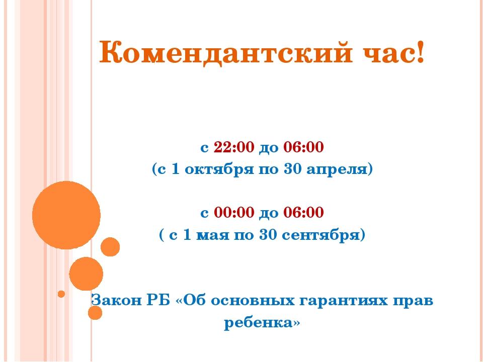 Комендантский час! с 22:00 до 06:00 (с 1 октября по 30 апреля) с 00:00 до 06:...