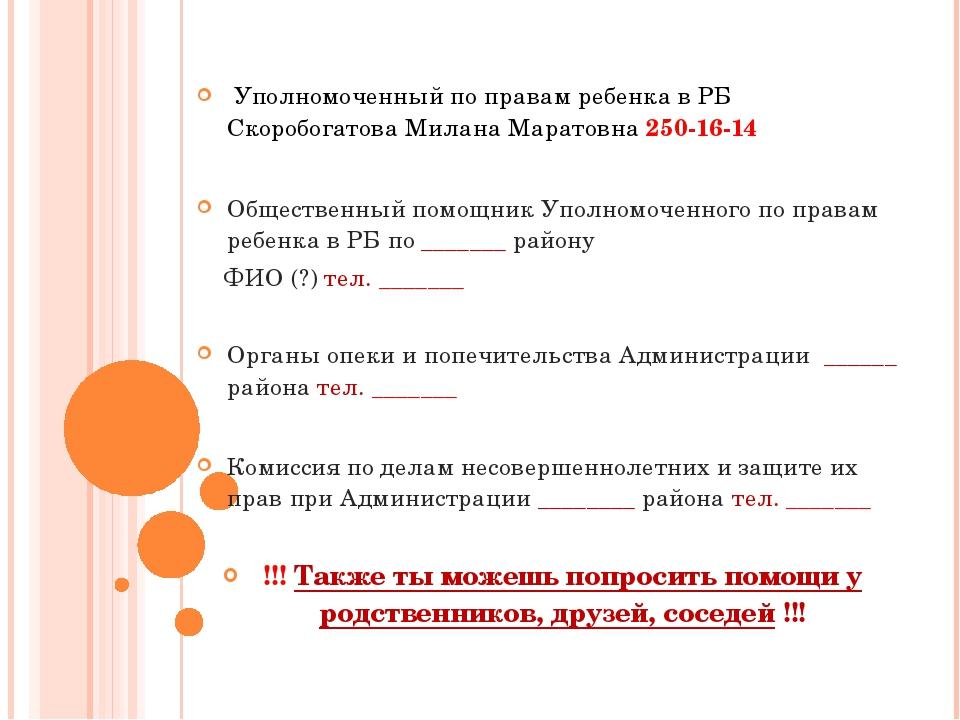 Уполномоченный по правам ребенка в РБ Скоробогатова Милана Маратовна 250-16-...