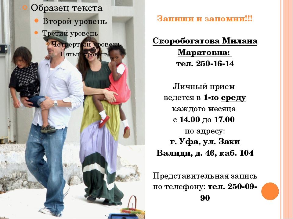 Запиши и запомни!!! Скоробогатова Милана Маратовна: тел. 250-16-14 Личный при...