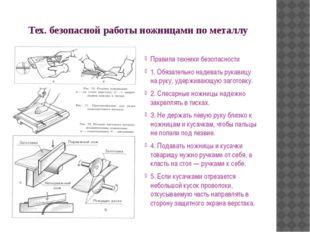 Тех. безопасной работы ножницами по металлу Правила техники безопасности 1. О