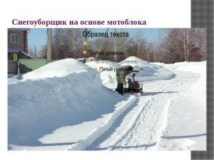 Снегоуборщик на основе мотоблока