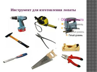 Инструмент для изготовления лопаты