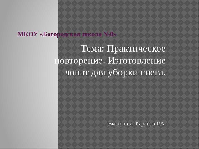 МКОУ «Богородская школа №8» Тема: Практическое повторение. Изготовление лопат...