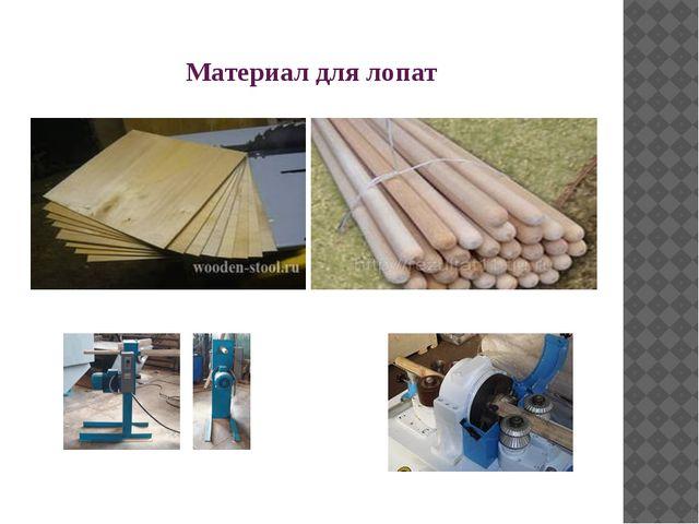 Материал для лопат