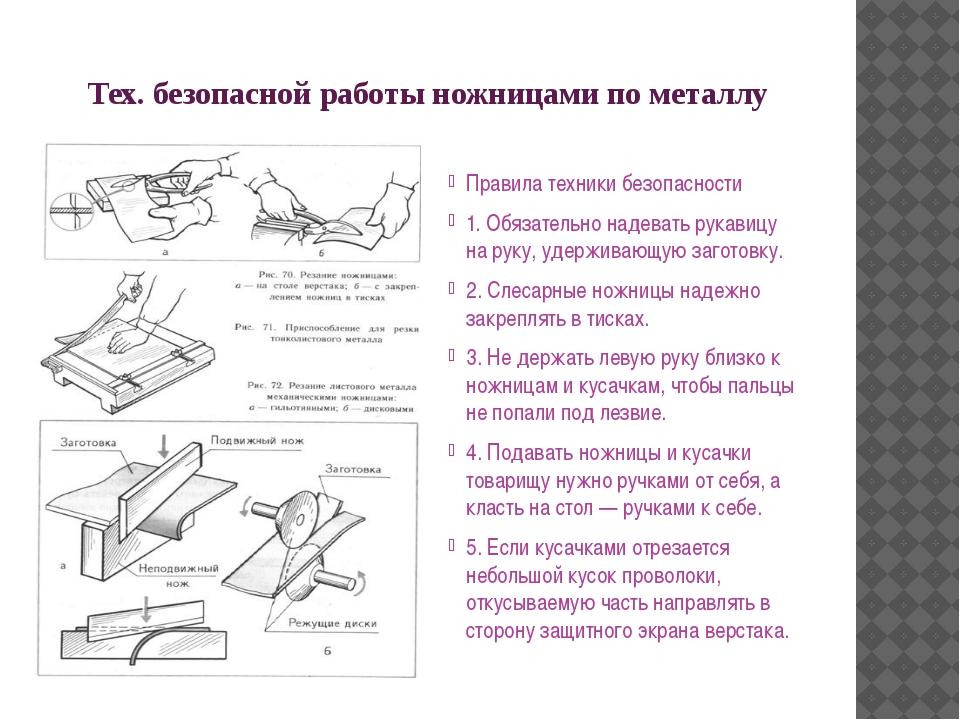 Тех. безопасной работы ножницами по металлу Правила техники безопасности 1. О...