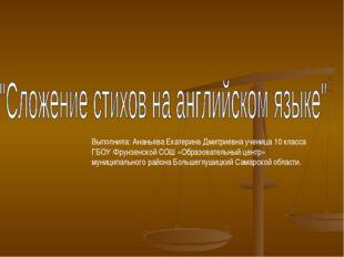 Выполнила: Ананьева Екатерина Дмитриевна ученица 10 класса ГБОУ Фрунзенской С