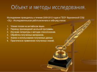 Исследование проводилось в течении 2009-2012 годов в ГБОУ Фрунзенской СОШ «ОЦ