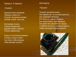Перевод С. Я. Маршака: «Поцелуй» Влажная печать признаний, Обещанье тайных не