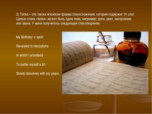 2) Tanka – это также японская форма стихосложения, которая содержит 31 слог.