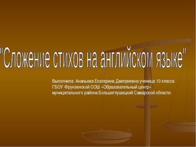 Выполнила: Ананьева Екатерина Дмитриевна ученица 10 класса ГБОУ Фрунзенской С...