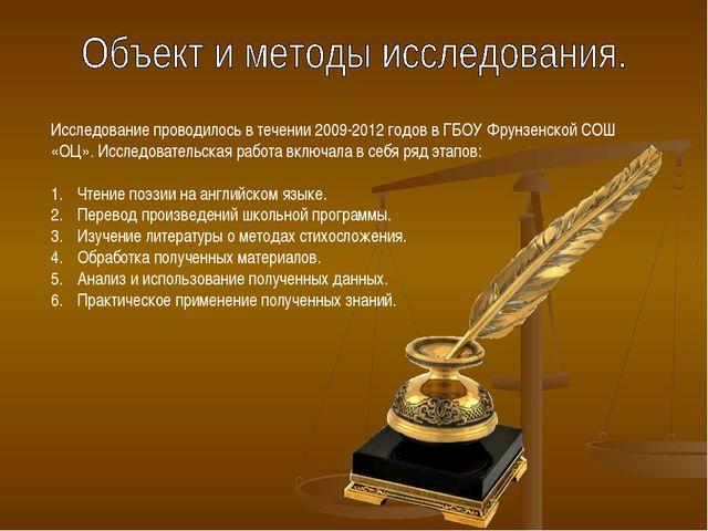 Исследование проводилось в течении 2009-2012 годов в ГБОУ Фрунзенской СОШ «ОЦ...