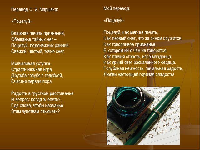Перевод С. Я. Маршака: «Поцелуй» Влажная печать признаний, Обещанье тайных не...
