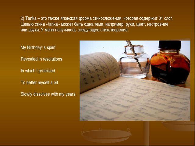 2) Tanka – это также японская форма стихосложения, которая содержит 31 слог....
