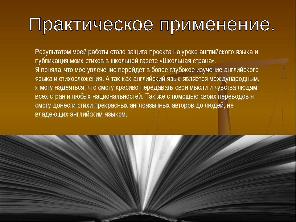 Результатом моей работы стало защита проекта на уроке английского языка и пуб...