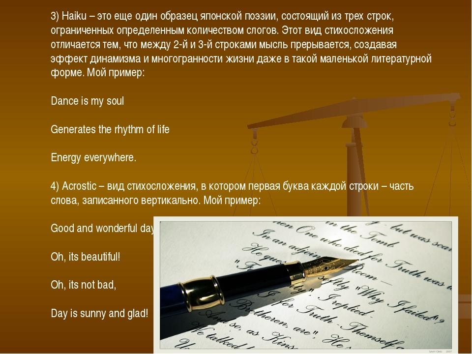 3) Haiku – это еще один образец японской поэзии, состоящий из трех строк, огр...