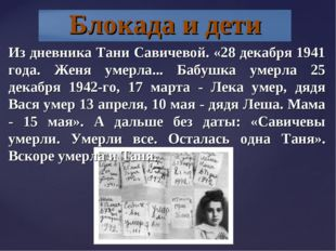 Из дневника Тани Савичевой. «28 декабря 1941 года. Женя умерла... Бабушка уме