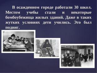 В осажденном городе работали 30 школ. Местом учебы стали и некоторые бомбоуб