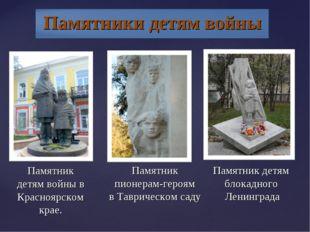 Памятник детям войны в Красноярском крае. Памятник пионерам-героям в Тавричес