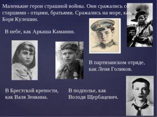 Маленькие герои страшной войны. Они сражались со старшими - отцами, братьями.