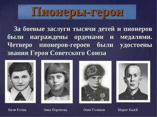 За боевые заслуги тысячи детей и пионеров были награждены орденами и медалям