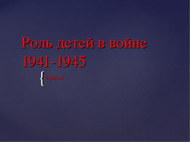 Роль детей в войне 1941-1945 Проект {