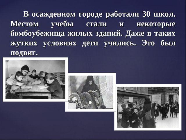 В осажденном городе работали 30 школ. Местом учебы стали и некоторые бомбоуб...