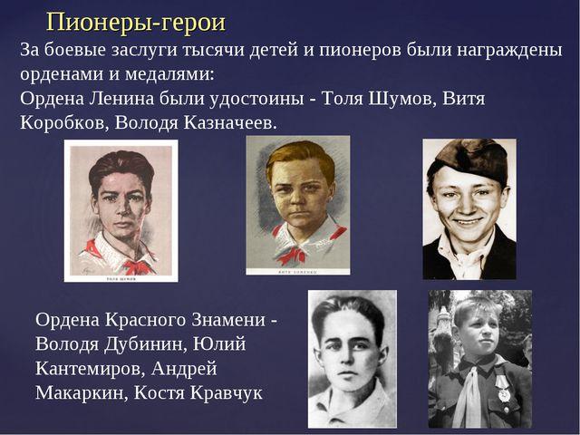 Пионеры-герои За боевые заслуги тысячи детей и пионеров были награждены орден...