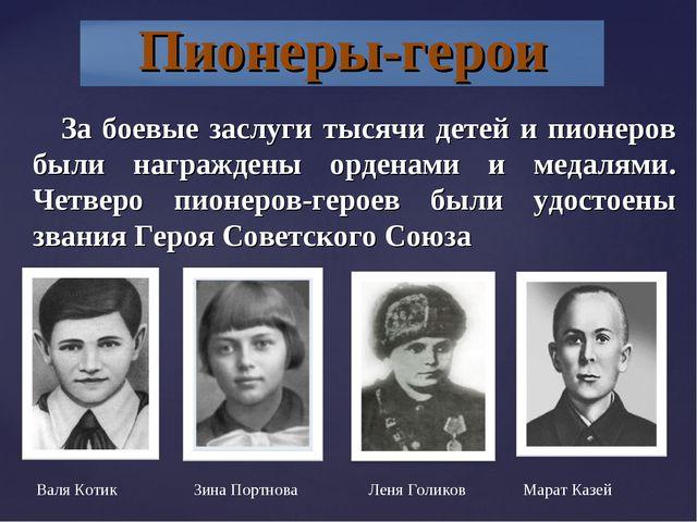 За боевые заслуги тысячи детей и пионеров были награждены орденами и медалям...